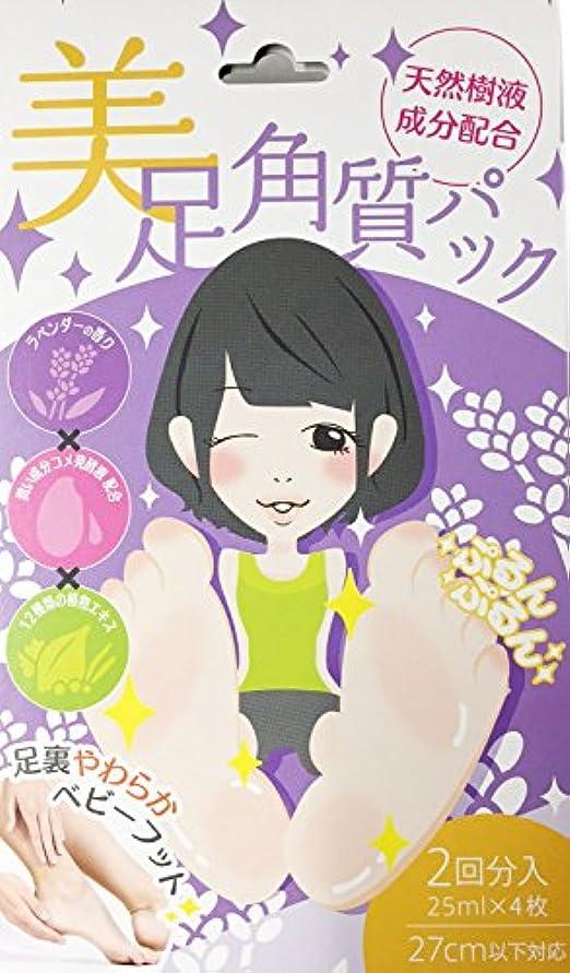 統合する結婚カロリー日本製 美足角質パック 天然樹液成分配合 ラベンダーの香り