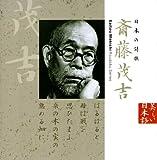 日本の詩歌(3)斉藤茂吉
