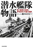 潜水艦隊物語  第六艦隊の変遷と伊号呂号170隻の航跡 (光人社NF文庫)