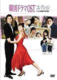 韓国ドラマOSTコレクション DVD-BOX ~ドラマ音楽DVD~[DVD]