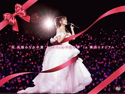 """祝 高橋みなみ卒業""""148.5cmの見た夢""""in 横浜スタジアム(DVD)"""