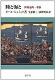 陸と海と―世界史的一考察