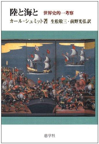 陸と海と―世界史的一考察の詳細を見る