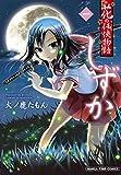 花の任侠物語しずか(完結版) 1巻 (まんがタイムコミックス)