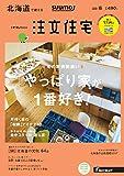 SUUMO注文住宅 北海道で建てる 2018年春号