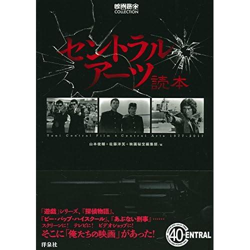 セントラル・アーツ読本 (映画秘宝COLLECTION)