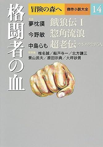 格闘者の血 (冒険の森へ 傑作小説大全14)