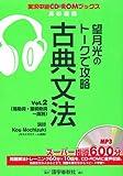 望月光のトークで攻略古典文法 vol.2 (実況中継CD-ROMブックス)