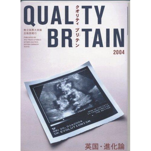 クオリティ・ブリテン2004 英国・進化論