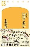 「[カラー版]昆虫こわい (幻冬舎新書)」販売ページヘ