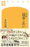[カラー版]昆虫こわい (幻冬舎新書)