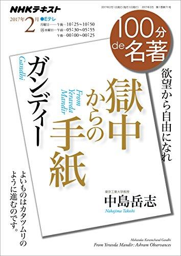 NHK 100分 de 名著 ガンディー『獄中からの手紙』 2017年 2月 [雑誌] (NHKテキスト)
