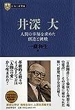 日本の企業家 8 井深 大 人間の幸福を求めた創造と挑戦 (PHP経営叢書)