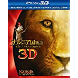 ナルニア国物語/第3章:アスラン王と魔法の島 4枚組3D・2Dブルーレイ&DVD&デジタルコピー(初回生産限定)