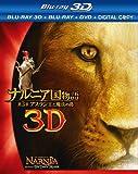 ナルニア国物語/第3章:アスラン王と魔法の島 4枚組3D・2Dブルーレイ&DVD&デジタルコピー(初回生産限定) [Blu-ray]