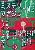 ミステリマガジン 2009年 12月号 [雑誌]