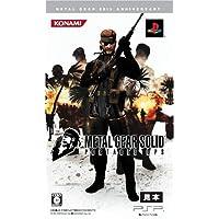 メタルギア 20th アニバーサリー メタルギア ソリッド ポータブル オプス - PSP
