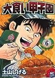 大食い甲子園 6 (ニチブンコミックス)