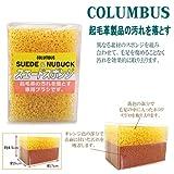 [コロンブス] COLUMBUS スエードスポンジ