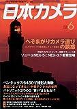 日本カメラ 2010年 06月号 [雑誌]