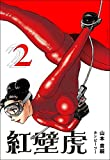 紅壁虎ホンピーフー 2巻
