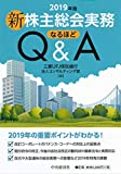 新株主総会実務なるほどQ&A<2019年版>