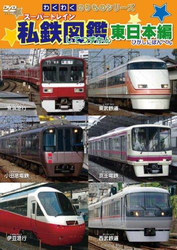 わくわくのりものシリーズ スーパートレイン 私鉄図鑑 東日本編 [DVD]