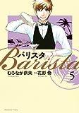 バリスタ 5 (芳文社コミックス)