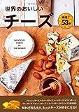 世界のおいしいチーズ―厳選!!53種 画像