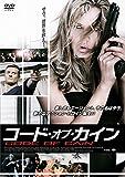 コード・オブ・カイン[DVD]