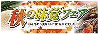 秋の味覚フェア パネル No.60324(受注生産)