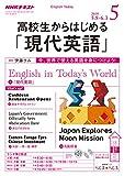 NHKラジオ 高校生からはじめる「現代英語」 2018年 5月号 [雑誌] (NHKテキスト)