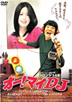 オー!マイDJ (レンタル専用版) [DVD]