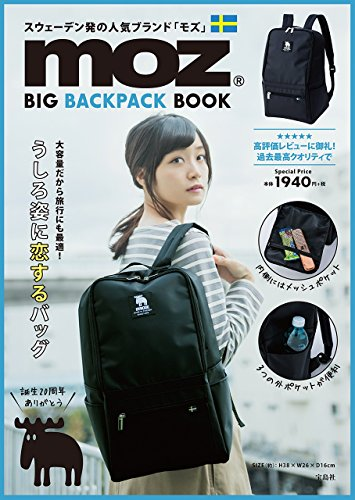 moz BIG BACKPACK BOOK (バラエティ)