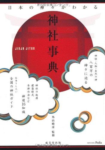 日本の神々がわかる 神社事典 (WAKARU Pedia)
