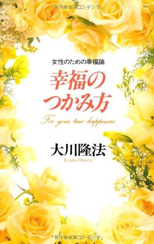 幸福のつかみ方―女性のための幸福論 (OR books)の詳細を見る