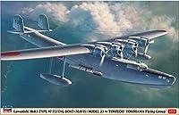 ハセガワ 1/72 日本海軍 川西 H6K5 九七式大型飛行艇 23型 魚雷搭載機 横浜航空隊 プラモデル 02280
