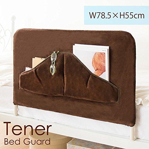 収納ポケット付ベッドガード Tener(テネル) ブラウン 幅78.5×高さ55cm