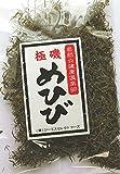 海藻問屋 極磯めひび 国産 極上めかぶ (60g) 肉厚 抜群の粘り 乾燥カットめかぶ 海藻 自然食品