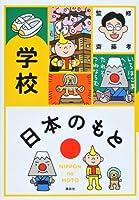 日本のもと 学校
