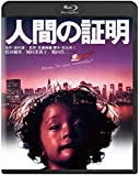人間の証明 角川映画 THE BEST [Blu-ray]