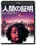 人間の証明 角川映画 THE BEST[Blu-ray/ブルーレイ]