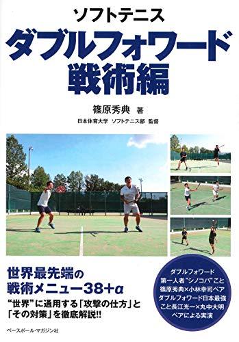 ソフトテニス ダブルフォワード【戦術編】