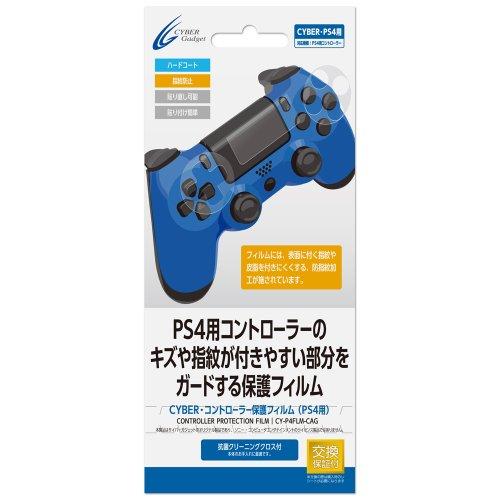 CYBER ・ コントローラー保護フィルム ( PS4 用)
