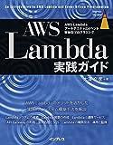 AWS Lambda実践ガイド -