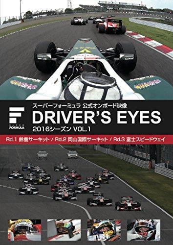 スーパーフォーミュラ公式オンボード映像 DRIVER'S EYES 201・・・