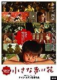 小さな赤い花[DVD]