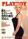 PLAYBOY (プレイボーイ) 日本版 2007年 12月号 [雑誌]