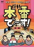 本番で~す!第一幕[DVD]