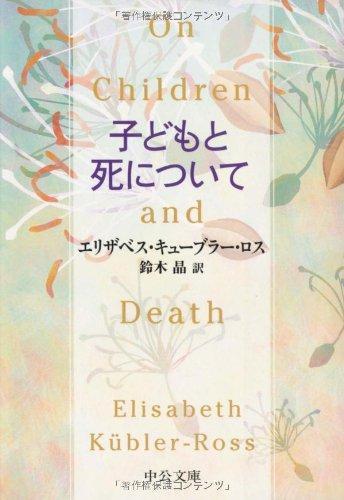 子どもと死について (中公文庫)の詳細を見る